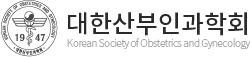 대한산부인과학회 Korean Society of Obstetrics and Gynecology